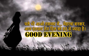 Good Evening Hindi Quotes Images wallpaper photo free download