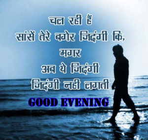 Good Evening Hindi Quotes Images photo pics download