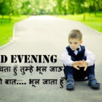 353+ Good Evening Hindi Quotes Images Wallpaper Pics Photo Download
