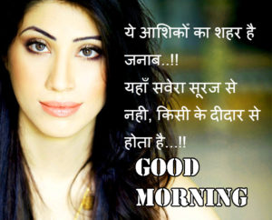 Good Morning Love Images For Girlfriend In Hindi Quotes Wallpaper Pics Download