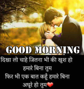 Good Morning Love Images For Girlfriend In Hindi Quotes wallpaper photo hd