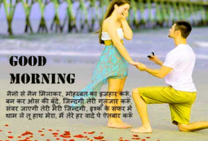 Good Morning Love Images For Girlfriend In Hindi Quotes pictures pics free download