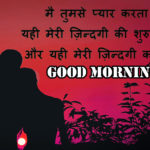 642+ Good Morning Love Images For Girlfriend In Hindi Quotes