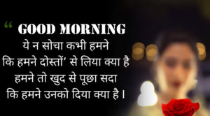 Good Morning Love Images For Girlfriend In Hindi Quotes wallpaper photo download