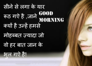 Good Morning Love Images For Girlfriend In Hindi Quotes photo wallpaper free hd
