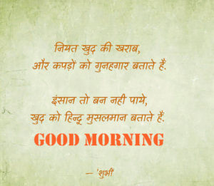 Good Morning Love Images For Girlfriend In Hindi Quotes pictures photo download