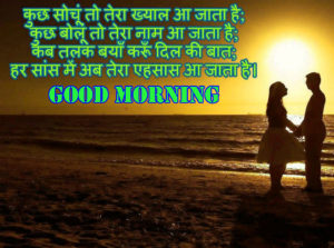Good Morning Love Images For Girlfriend In Hindi Quotes photo pics free download