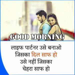 Good Morning Love Images For Girlfriend In Hindi Quotes wallpaper photo for whatsapp