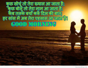 Good Morning Love Images For Girlfriend In Hindi Quotes wallpaper photo hd download