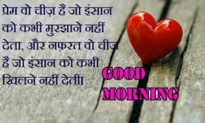 Good Morning Love Images For Girlfriend In Hindi Quotes wallpaper pictures free download
