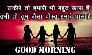 Good Morning Love Images For Girlfriend In Hindi Quotes photo pics hd