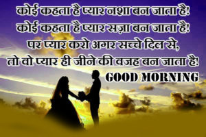 Good Morning Love Images For Girlfriend In Hindi Quotes photo pics for whatsapp