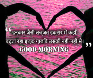 Good Morning Love Images For Girlfriend In Hindi Quotes photo wallpaper free hd download