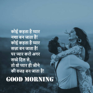 Good Morning Love Images For Girlfriend In Hindi Quotes wallpaper pictures hd download