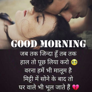 Good Morning Love Images For Girlfriend In Hindi Quotes photo pics free hd