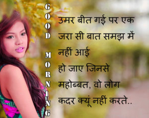 Good Morning Love Images For Girlfriend In Hindi Quotes photo pics download