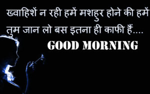 Good Morning Love Images For Girlfriend In Hindi Quotes wallpaper photo h download