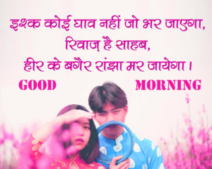 Good Morning Love Images For Girlfriend In Hindi Quotes pics pictures free download