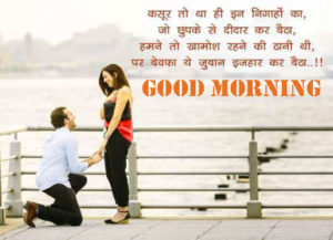 Good Morning Love Images For Girlfriend In Hindi Quotes pics photo download