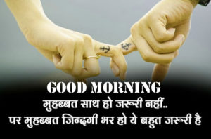 Good Morning Love Images For Girlfriend In Hindi Quotes pics photo for facebook