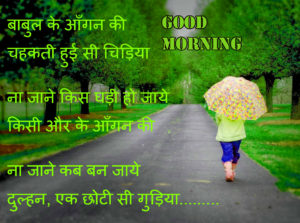 Good Morning Love Images For Girlfriend In Hindi Quotes pictures photo hd