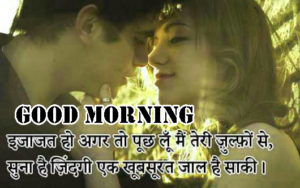 Good Morning Love Images For Girlfriend In Hindi Quotes photo wallpaper hd