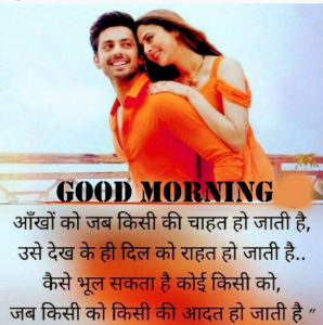 Good Morning Love Images For Girlfriend In Hindi Quotes pictures photo hd download