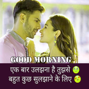 Good Morning Love Images For Girlfriend In Hindi Quotes pic photo download