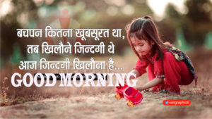 Wonderful Hindi Quotes Good Morning Images pictures photo free hd