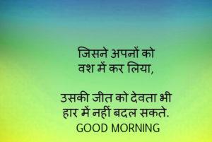 Wonderful Hindi Quotes Good Morning Images pics photo free hd download