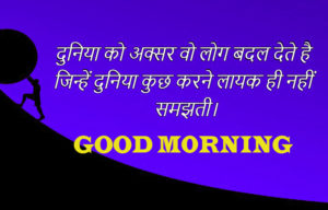 Wonderful Hindi Quotes Good Morning Images photo pictures hd download