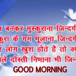 Wonderful Hindi Quotes Good Morning Images Wallpaper Pics – Good Morning Images