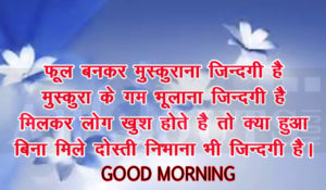 Wonderful Hindi Quotes Good Morning Images pictures photo free for whatsapp