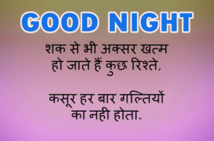 Hindi QuotesGood Night Images pictures photo download