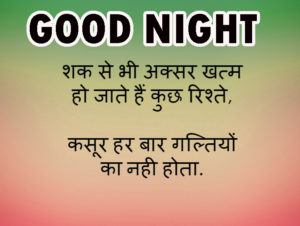 Hindi Quotes Good Night Images wallpaper photo download