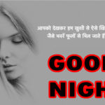 482+ Good Night Images Wallpaper Pics Hindi Quotes