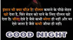 Hindi Quotes Good Night Images photo download