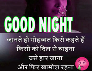 Hindi Quotes Good Night Images photo pics free hd