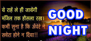 Hindi Quotes Good Night Images photo pic free download