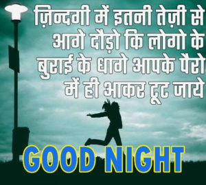 Hindi Quotes Good Night Images wallpaper photo free download