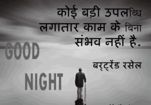 Hindi Quotes Good Night Images wallpaper photo hd download