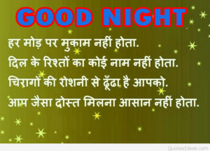 Hindi Quotes Good Night Images pics photo free hd download