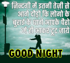 Hindi Quotes Good Night Images pics photo hd