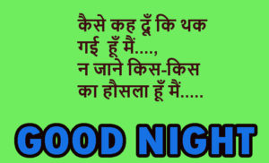 Hindi Quotes Good Night Images wallpaper photo free hd download