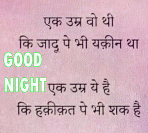 Hindi Quotes Good Night Images photo pictures free hd