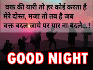 Hindi Quotes Good Night Images pic photo wallpaper download