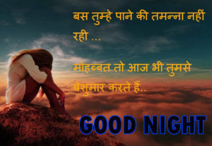 Hindi Quotes Good Night Images pictures photo hd download