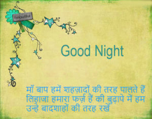 Hindi Quotes Good Night Images wallpaper photo hd