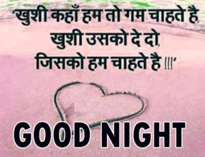 Hindi Quotes Good Night Images wallpaper free download