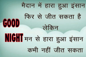 Hindi Quotes Good Night Images photo wallpaper free hd